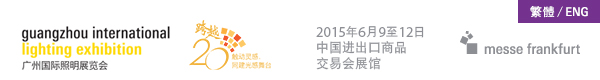 9 – 12 June 2015 China Import & Export Fair Complex,  Guangzhou, China