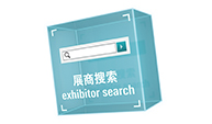 Exhibitor search