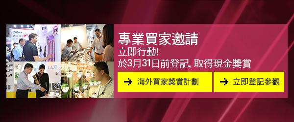 專業買家邀請 於3月31日前登記, 取得現金獎賞