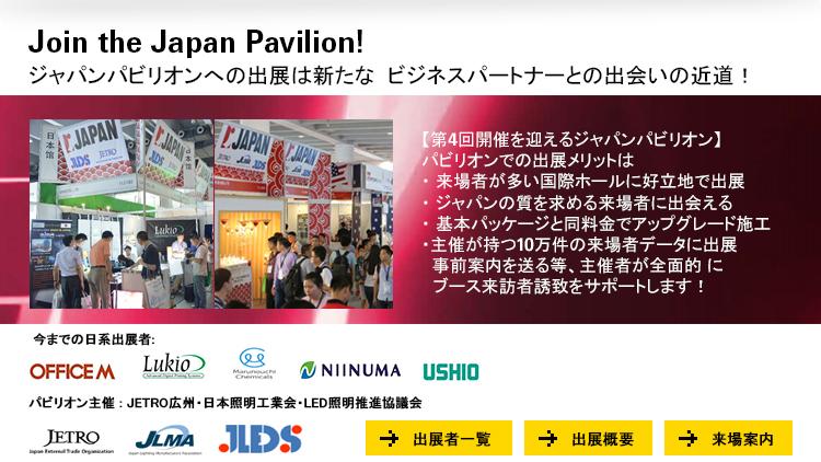 Join the Japan Pavilion!