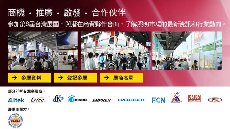 參加台灣展團 面向全球市場