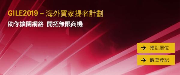 GILE2019 – 海外買家提名計劃
