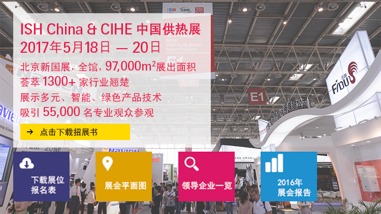 ISH China & CIHE 2016 – 中国供热展