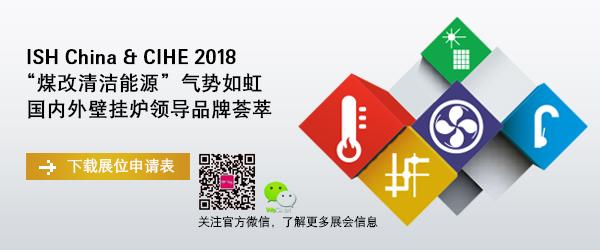 ISH China & CIHE 2018