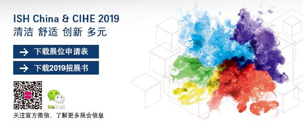 ISH China & CIHE 2019