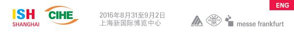 2016年8月31 – 9月2日 上海新国际博览中心