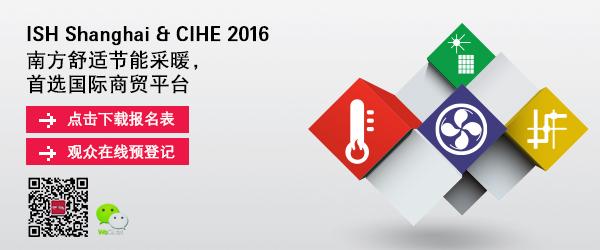 ISH Shanghai & CIHE 2016 南方舒适节能采暖,首选商贸平台 欧洲展团带来顶尖暖通技术和产品