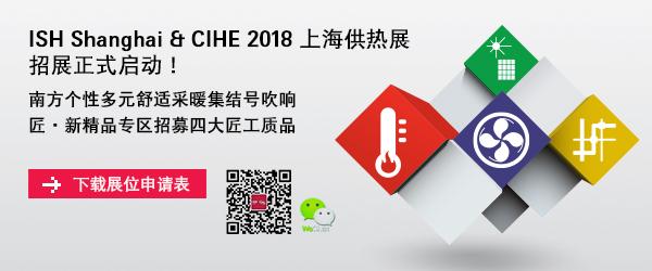 ISH Shanghai & CIHE 2018