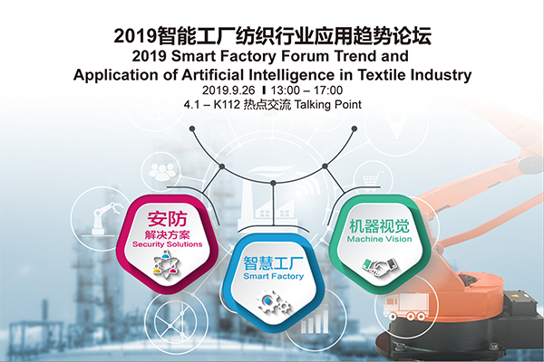 2019 Smart Factory Forum: Trend and Application of Artificial Intelligence in Textile Industry
