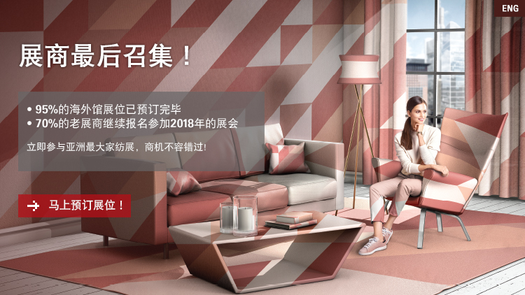 Booth application is open for Intertextile Shanghai Home Textiles Autumn Edition 2018
