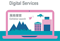 Exhibitor Search service is available