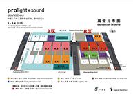 Prolight + Sound Guangzhou 5 – 8 April 2015