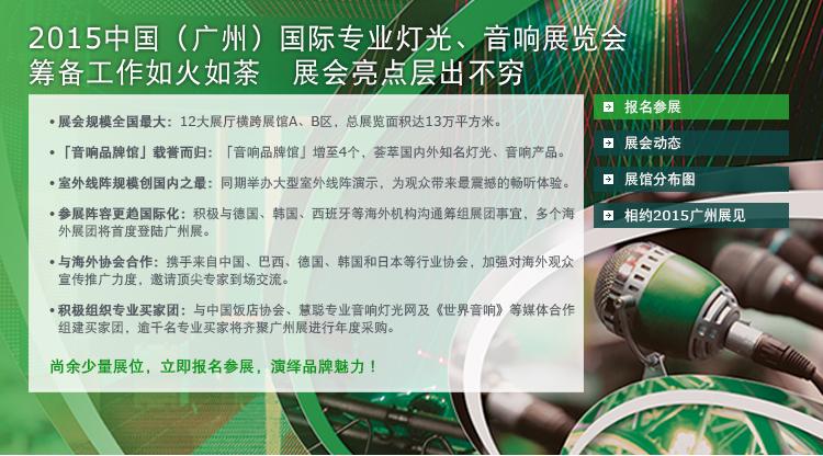 INVITATION to Prolight + Sound Guangzhou 24 - 27 February 2014 Guangzhou, China