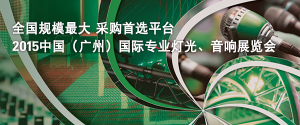 China's largest professional audio and lighting show