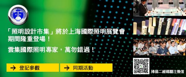 参与上海国际照明展览会 开拓工程照明市场 ,寻找智能照明商机